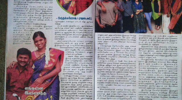 Senthil Rajalakshmi Rani article