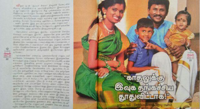 Senthil Rajalakshmi article p1 love story
